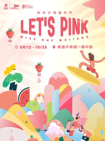 【南通】LET'S PINK——粉色亲子沙滩嘉年华