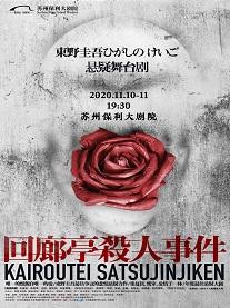 东野圭吾小说改编舞台剧《回廊亭杀人事件》苏州站