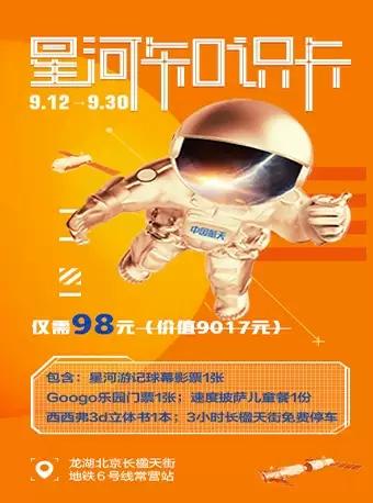 北京中国航天科普互动展