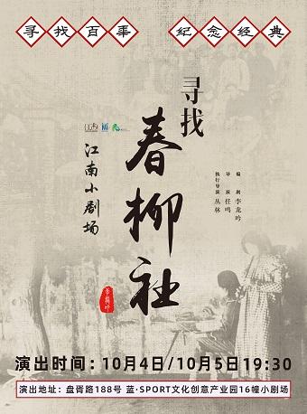 【苏州】2020《寻找春柳社》苏州站