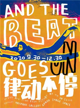 【成都】2020律动不停当代城市艺术展