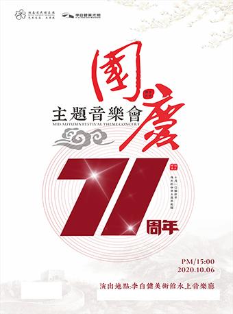 【长沙】国庆71周年主题音乐会长沙站