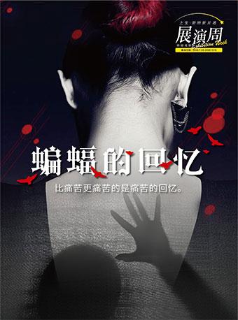 【上海】上生·新所新片场—悬疑戏剧展演周 蔡骏名作《蝙蝠的回忆》