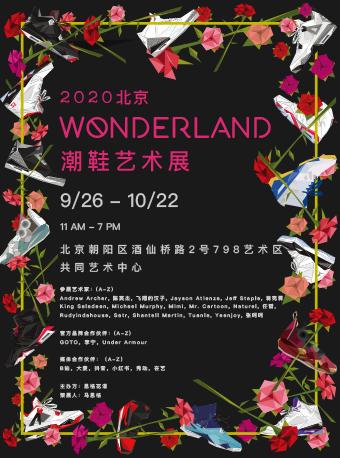 【北京】 Wonderland 潮鞋艺术展