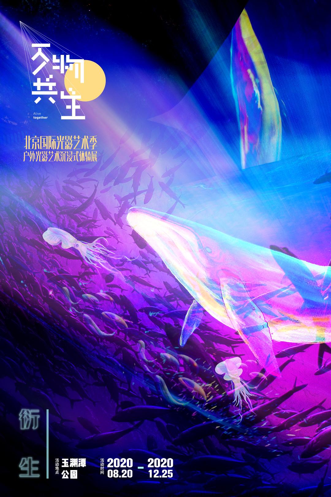 北京万物共生艺术展