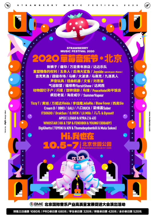 北京草莓音乐节