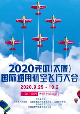 【太原】2020尧城(太原)国际通用航空飞行大会