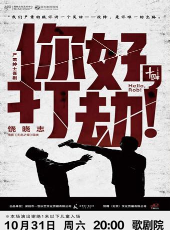 【福州】绅士喜剧《你好,打劫》——福州站