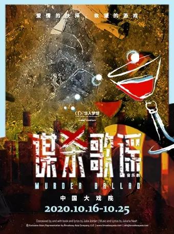 音乐剧《谋杀歌谣》上海站