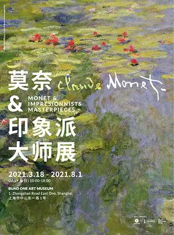 【上海】「限时赠礼!火热预售」莫奈和印象派大师展上海站