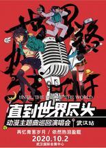【武汉】直到世界尽头——2020经典动漫歌曲演唱会 武汉站
