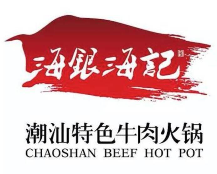观澜百佳华『海银海记牛肉火锅』