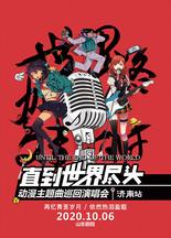 【济南】直到世界尽头-2020经典动漫歌曲演唱会济南站