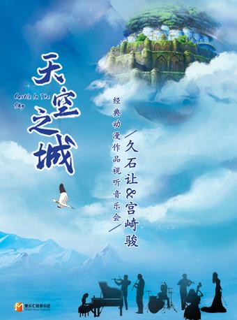 天空之城南京音乐会