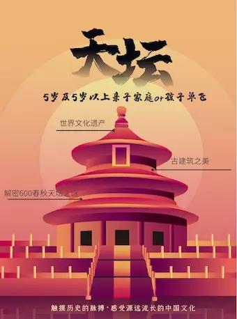 北京解密600春秋天坛之谜活动