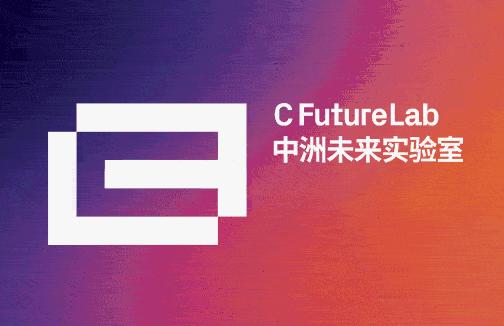 中洲未来实验室CFutureLab