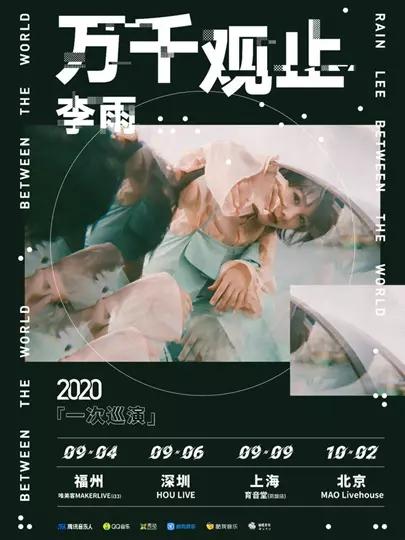 李雨北京演唱会