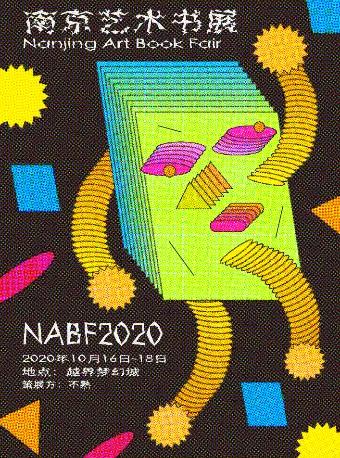 NABF2020南京艺术书展地址(时间+展览介绍+购票地址)