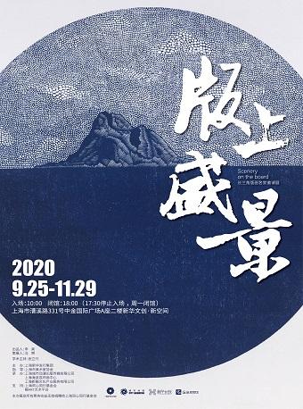 """2020""""版上盛景""""长三角版画名家邀请展上海站时间(门票价格+展览详情+购票入口)"""