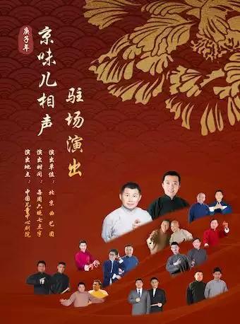 北京曲艺团相声驻场演出