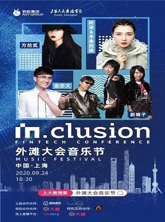 【上海】Inclusion · 外滩大会音乐节