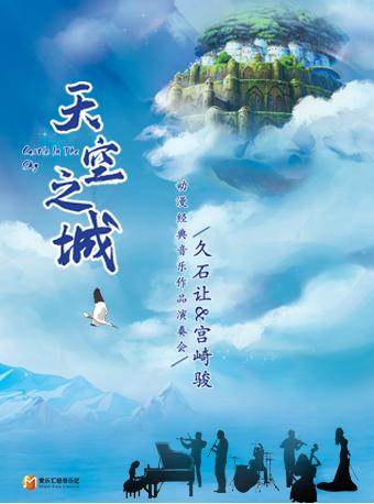 【温州】《天空之城》久石让 宫崎骏动漫经典音乐作品演奏会