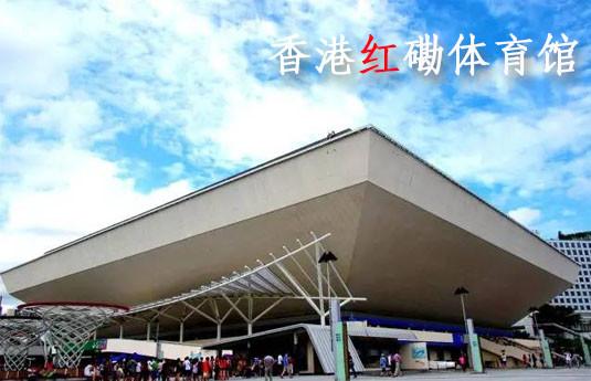 香港红磡体育馆(红馆)
