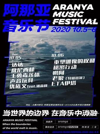 【秦皇岛】2020阿那亚音乐节