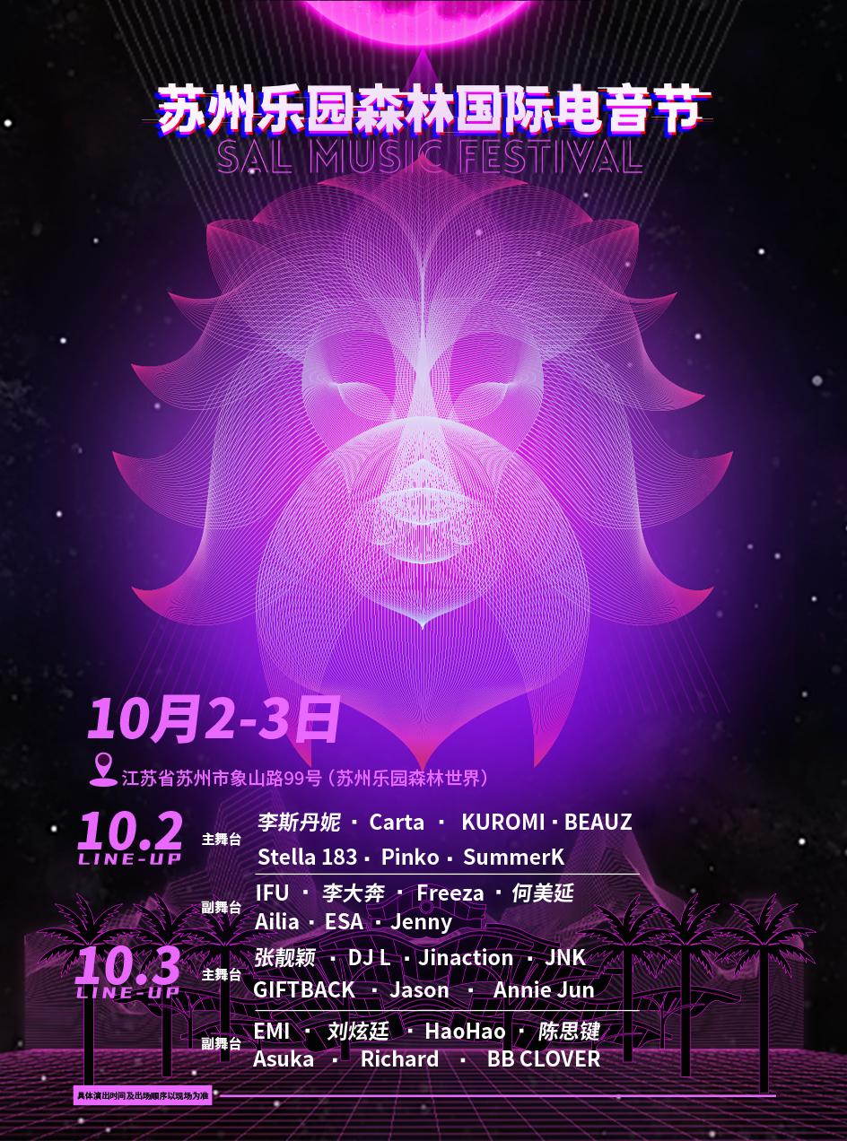 【苏州】苏州乐园森林国际电音节——张靓颖、李斯丹妮