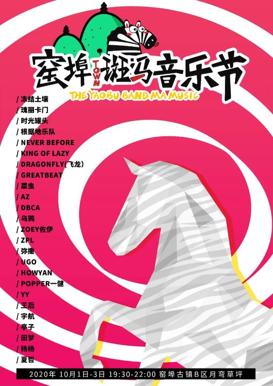 柳州窑埠斑马音乐节