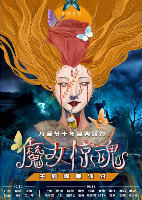 【天津】2020万圣节魔女惊魂主题惊悚派对天津站