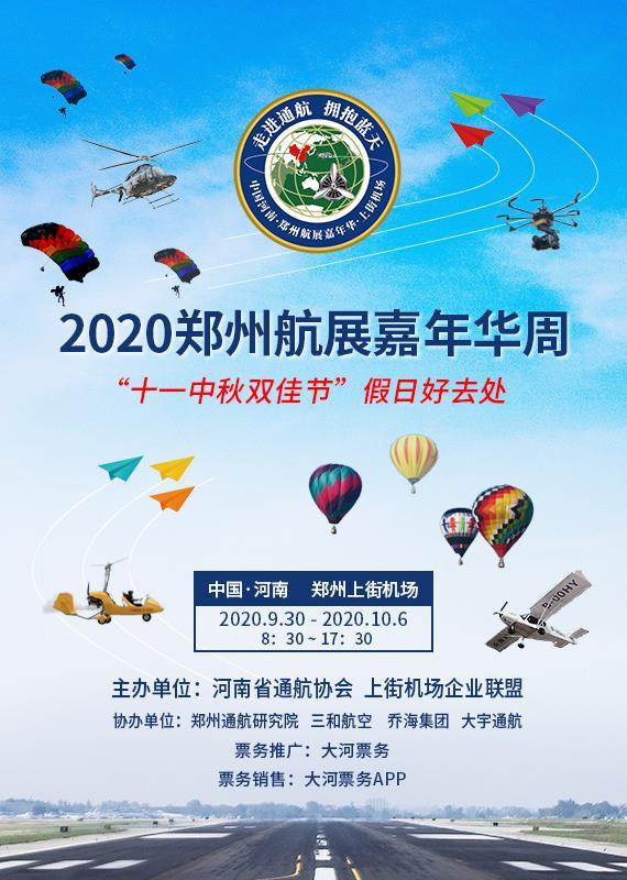 2020郑州航展嘉年华