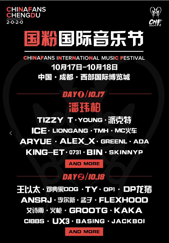 成都CNF音乐节