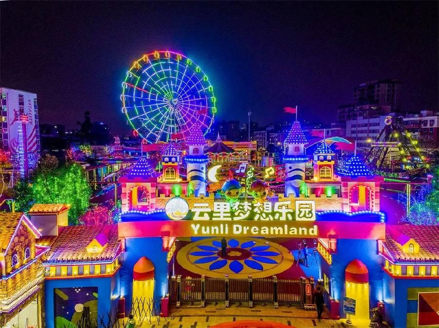深圳云里梦想乐园