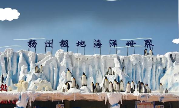扬州极地海洋世界