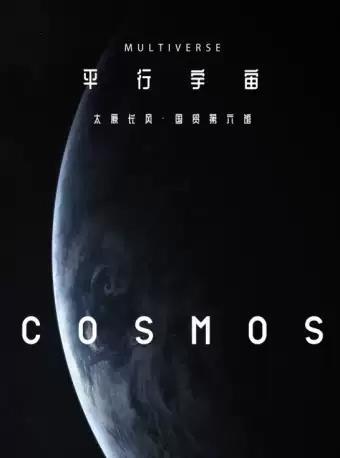 【太原】「限时特惠」COSMOS平行宇宙太原站