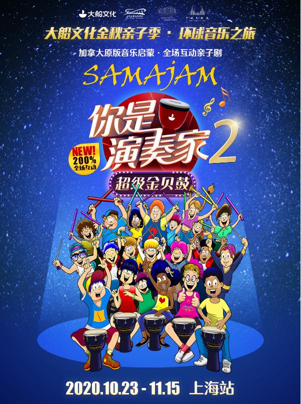 【上海】限时九折 亲子剧《你是演奏家2超级金贝鼓》上海站