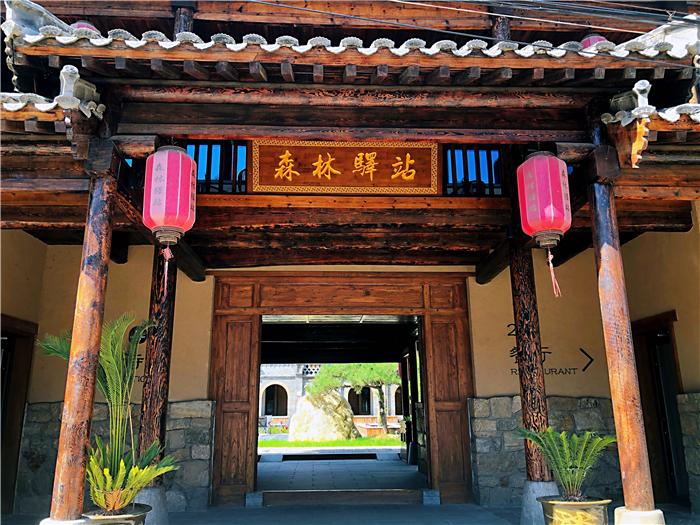 阜平龙泉关森林驿站