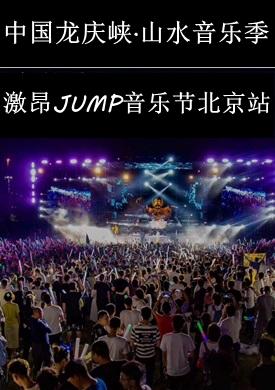中国龙庆峡山水音乐季北京站