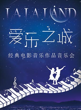 爱乐之城经典电影音乐作品音乐会 - 北京站