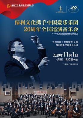 【丽水】保利文化携手中国爱乐乐团20周年全国巡演音乐会