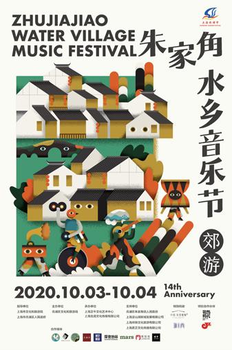 上海朱家角水乡音乐节