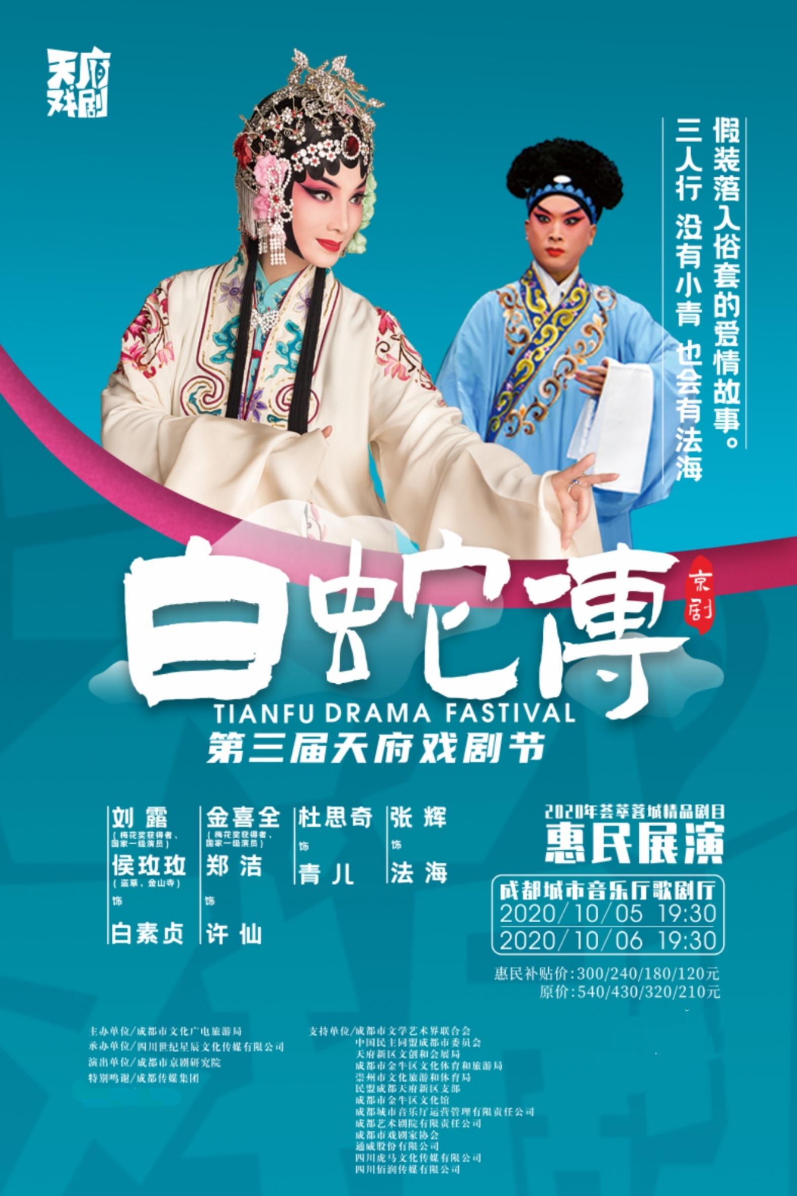【成都】2020年荟萃蓉城精品剧目惠民展演京剧《白蛇传》