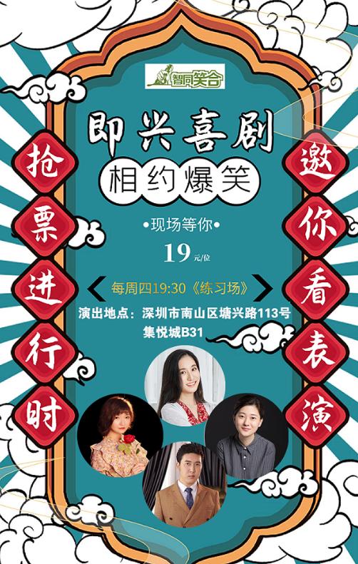 【深圳】智同笑合出品每周四即兴喜剧开放场