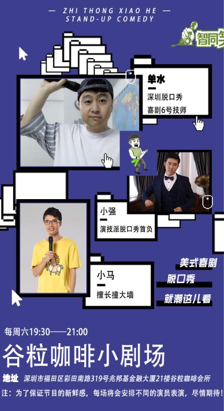 【深圳】智同笑合脱口秀 每周六福田兆邦基金融大厦小剧场