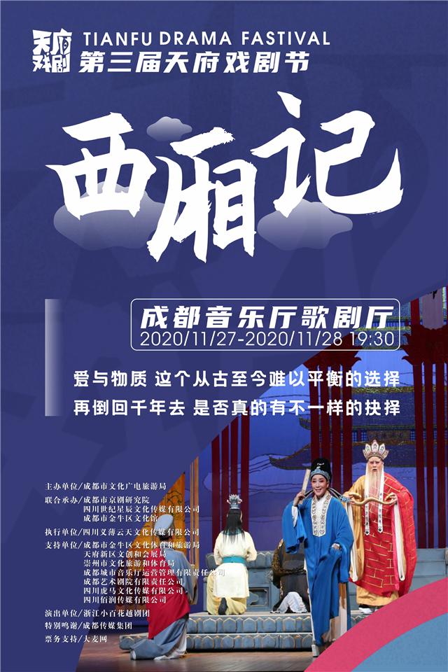 【成都】2020年荟萃蓉城精品剧目惠民展演越剧《西厢记》