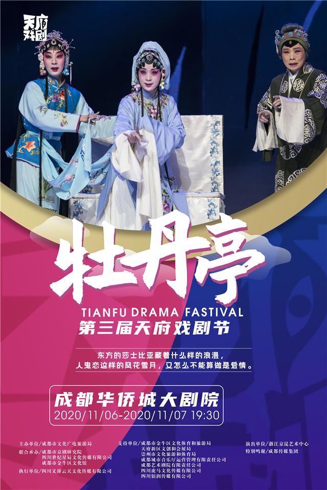 【成都】2020年荟萃蓉城精品剧目惠民展演昆曲《牡丹亭》