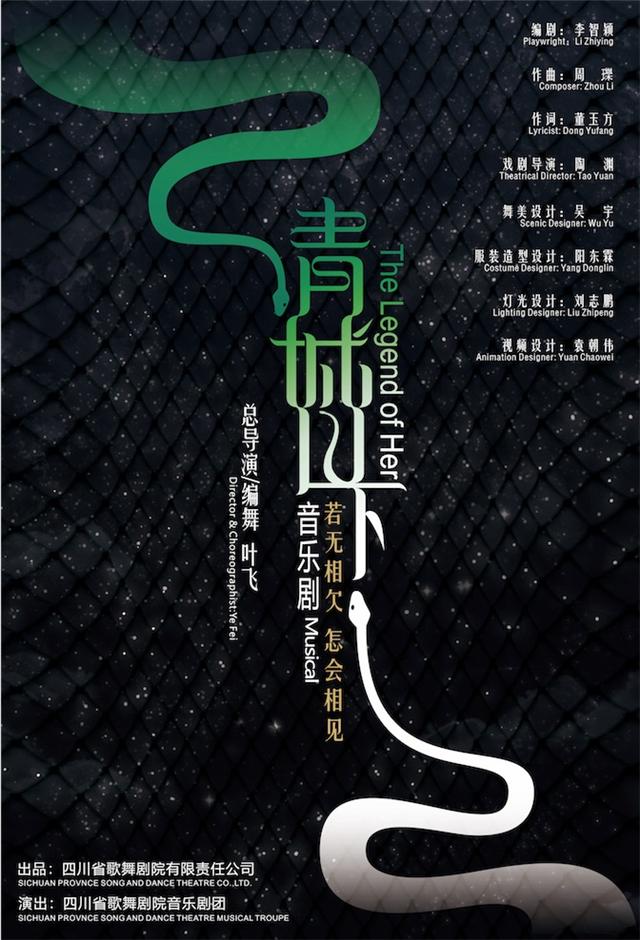 【成都】2020年荟萃蓉城精品剧目惠民展演音乐剧《青城山下》