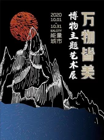 北京博物主题艺术展