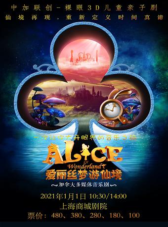 爱丽丝梦游仙境中文版上海站(时间+地点+演出详情+购票地址)